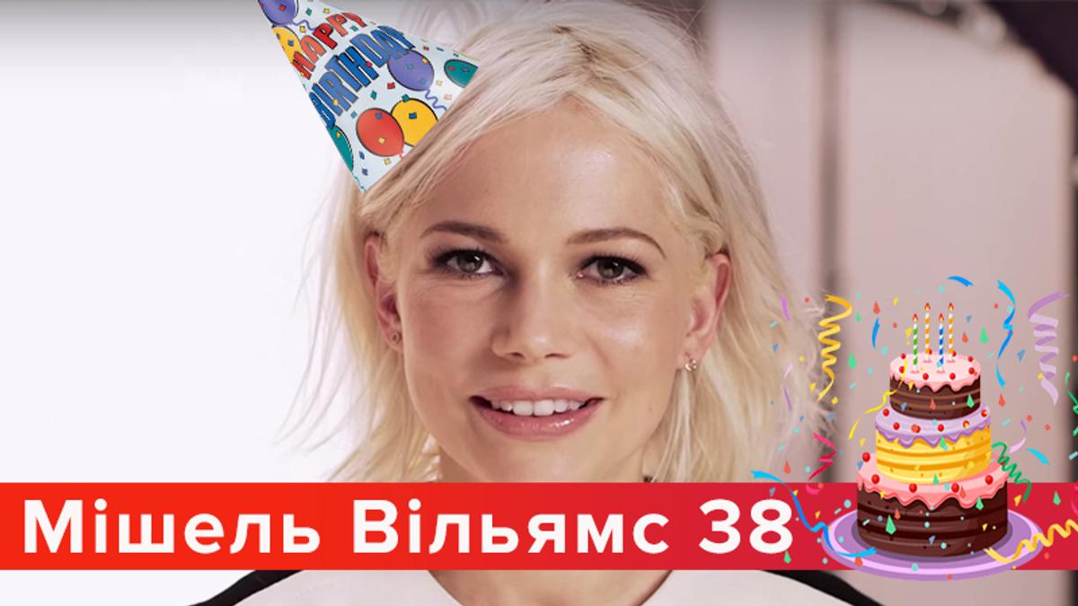 Мішель Вільямс – 39: найкращі фільми з акторкою