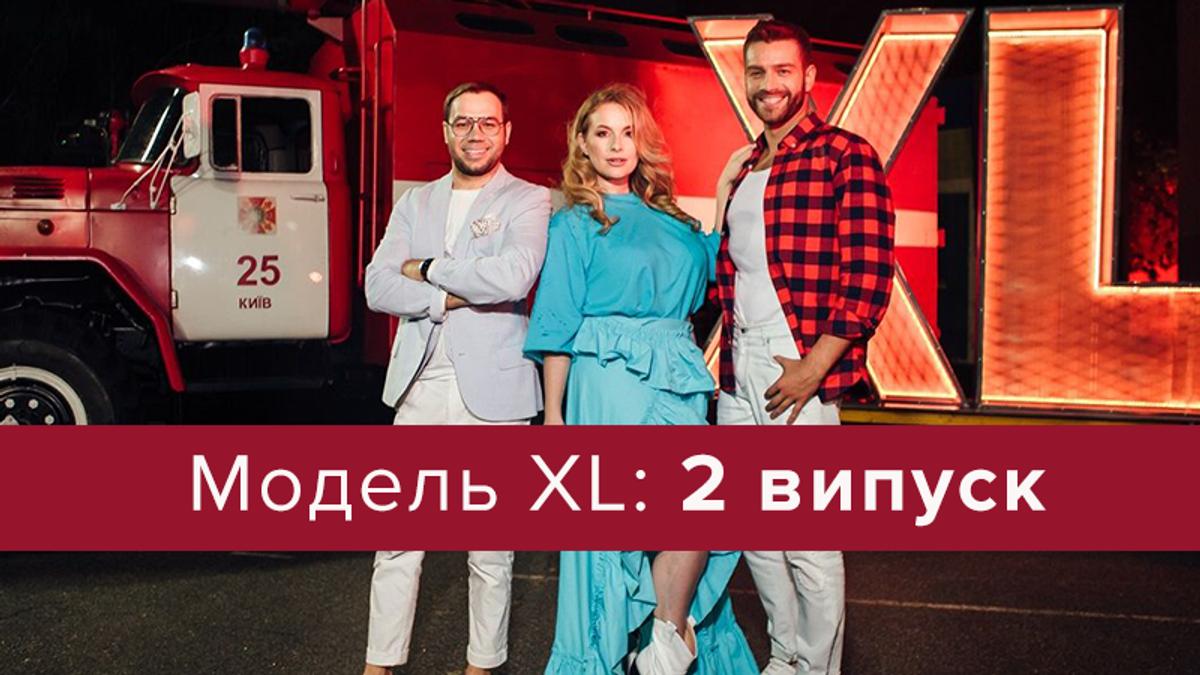 Модель XL 2 сезон 2 выпуск - смотреть онлайн новый сезон 2018