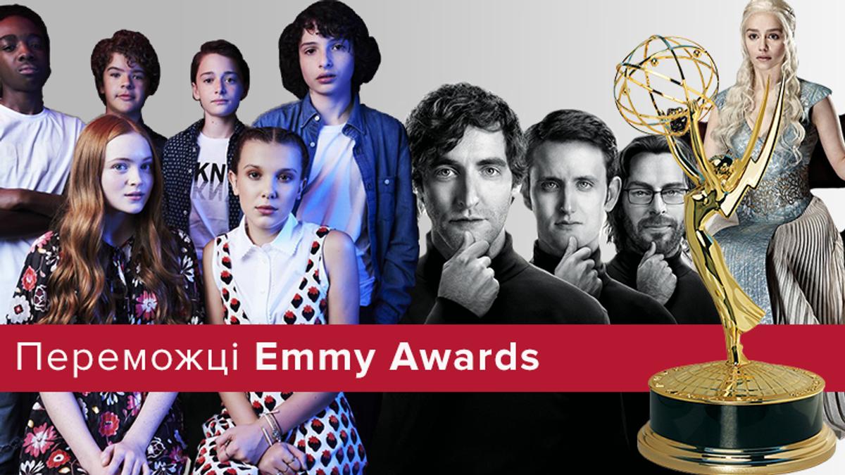 Еммі 2018: переможці премії - хто переміг в номінаціях