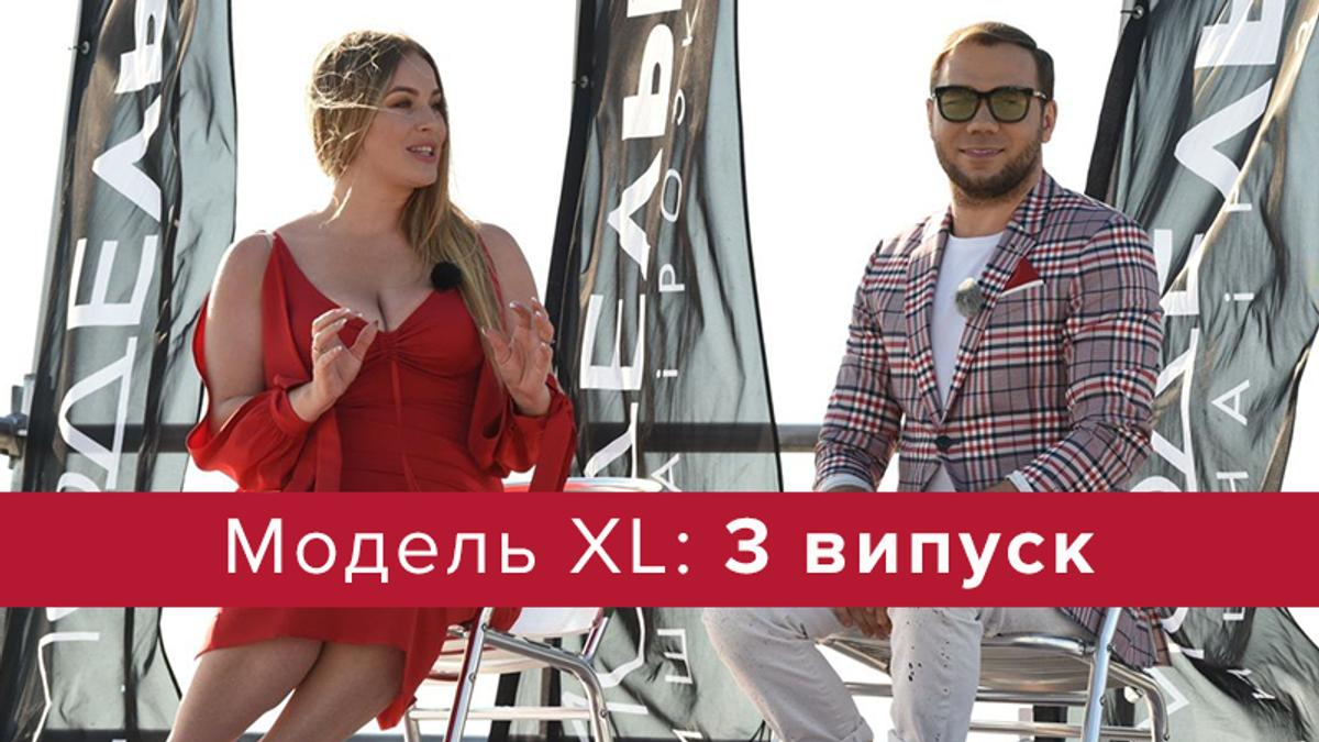 Модель XL 2 сезон 3 выпуск - смотреть онлайн сезон 2018