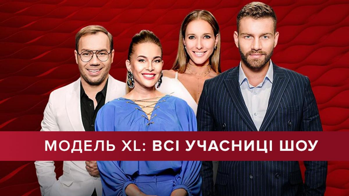Модель XL 2 сезон: учасниці шоу у 2018 році - список та фото
