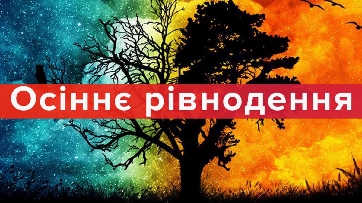 День осеннего равноденствия 2019 Украина – дата и время в 2019 году