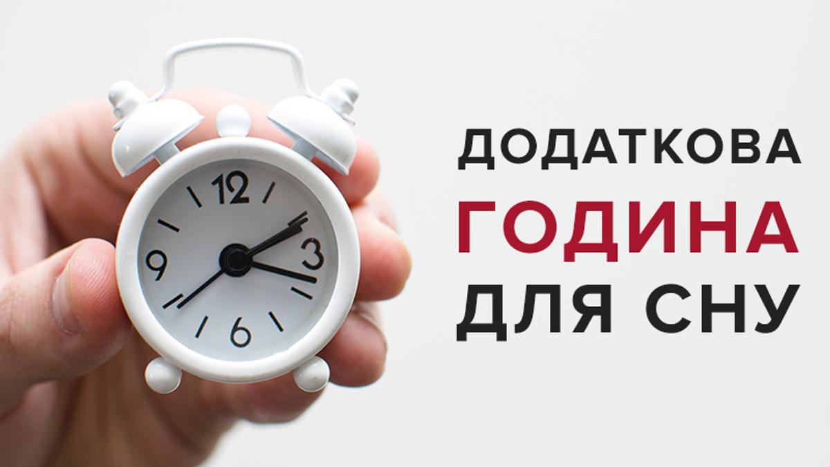 Коли переводять годинники в Україні 2019 на зимовий час