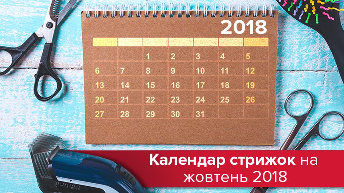 Місячний календар стрижок на жовтень 2018:  важливі поради