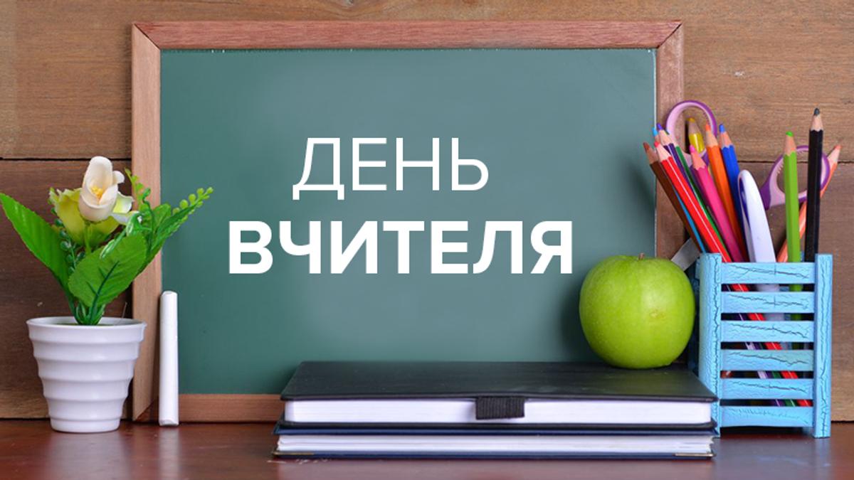 Коли День учителя 2019 Україна – дата і традиції свята