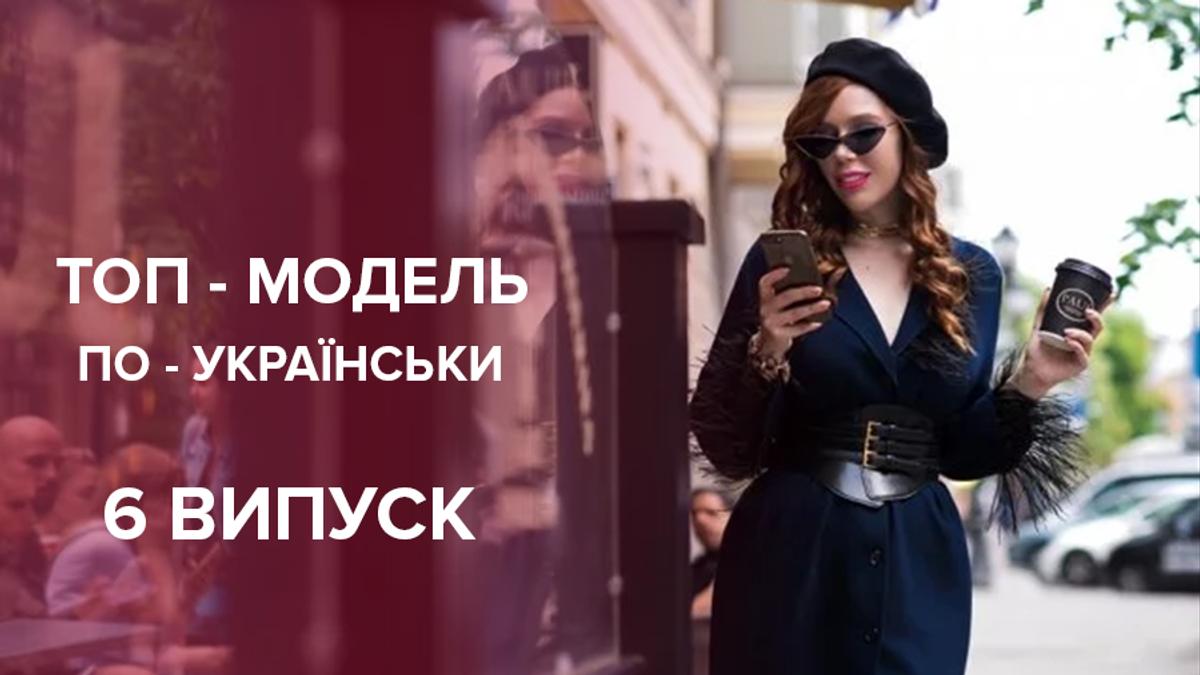 Топ-модель по-українськи 2018 - 2 сезон дивитися 6 випуск онлайн