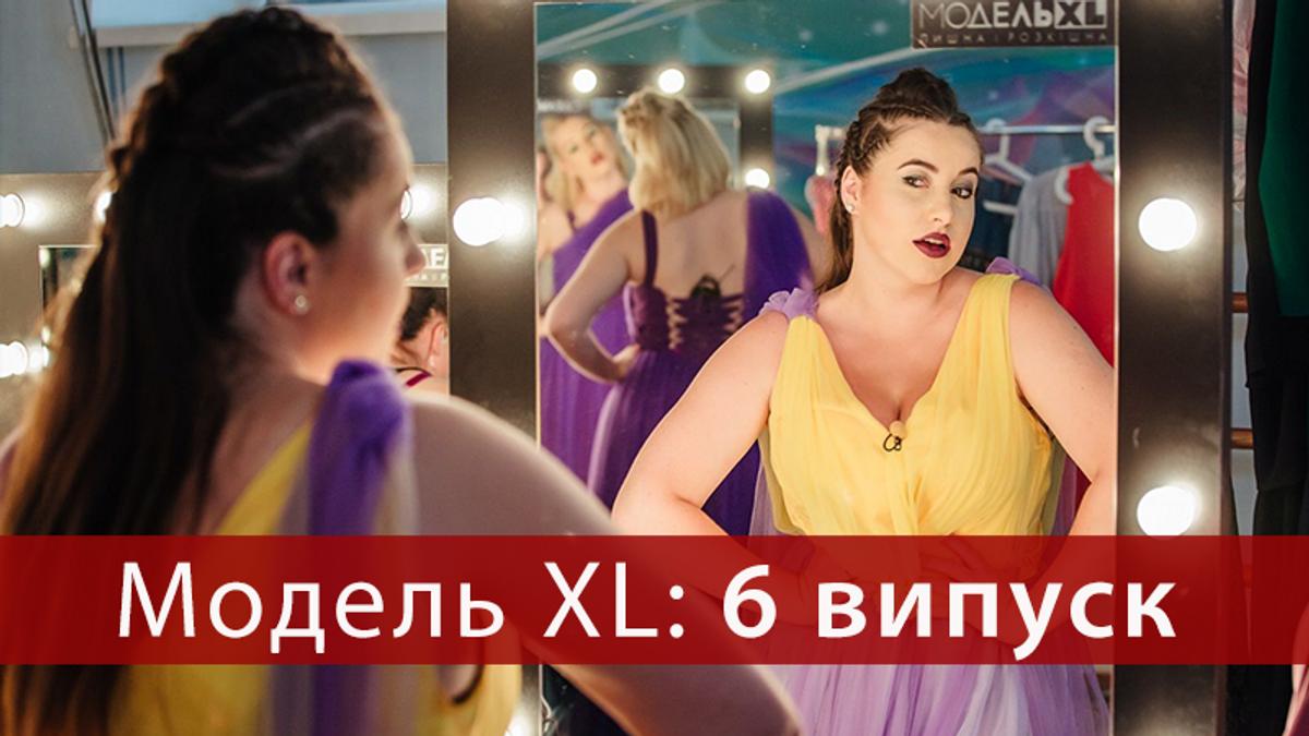 Модель XL 2018 - 6 выпуск 2 сезон - смотреть онлайн 2 сезон