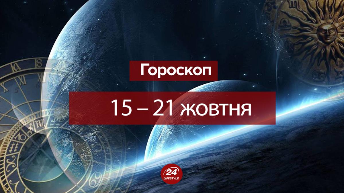 Гороскоп на тиждень 15 - 21 жовтня 2018 - гороскоп для всіх знаків