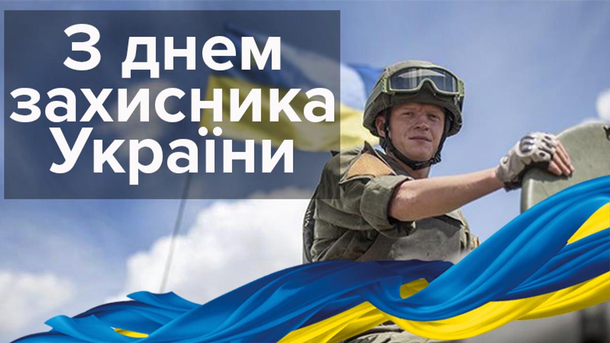 Поздравления с Днем защитника Украины 2019 – поздравления с 14 октября