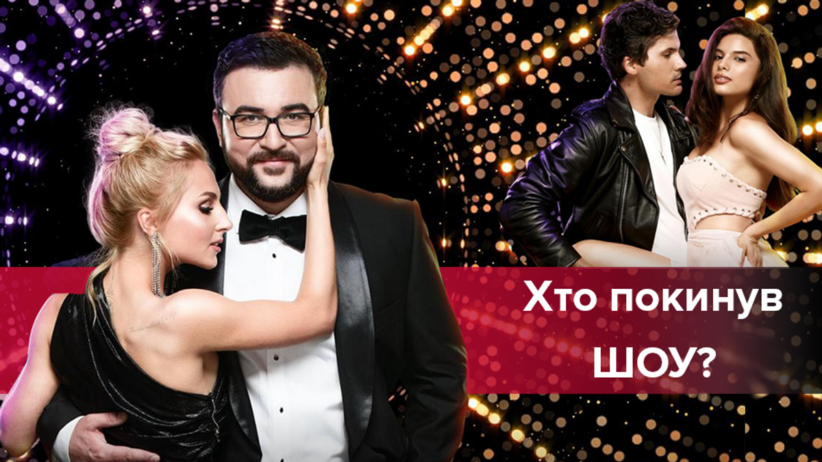 Танцы со звездами 2018 8 выпуск - кто покинул шоу