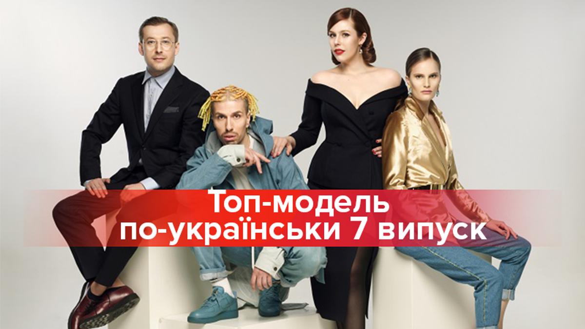 Топ-модель по-украински 2 сезон смотреть 7 выпуск онлайн