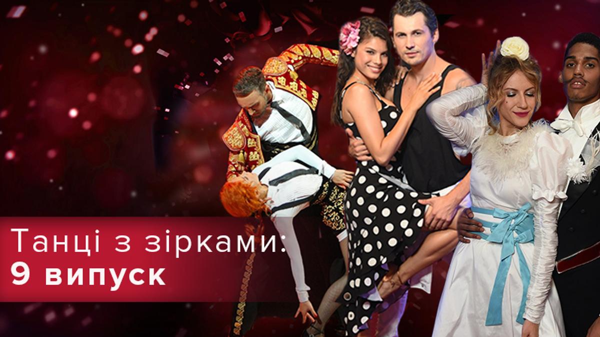Танці з зірками 2018 дивитися 9 випуск онлайн 21.10.2018