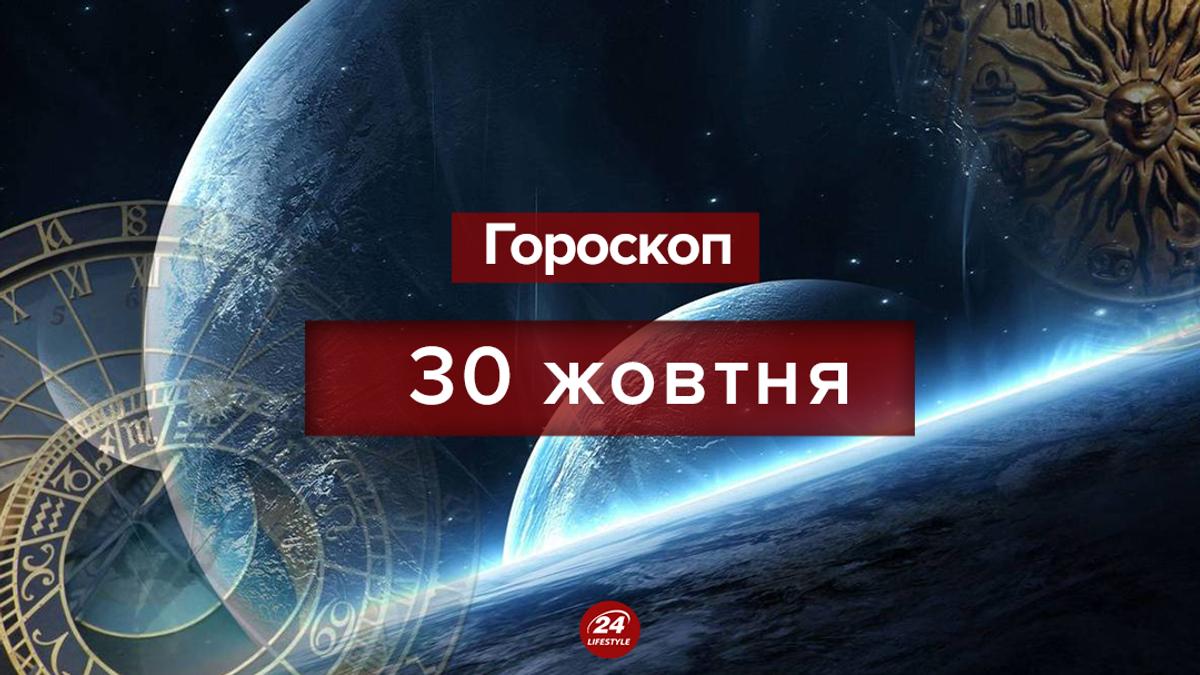 Гороскоп на 30 жовтня 2018 - гороскоп для всіх знаків
