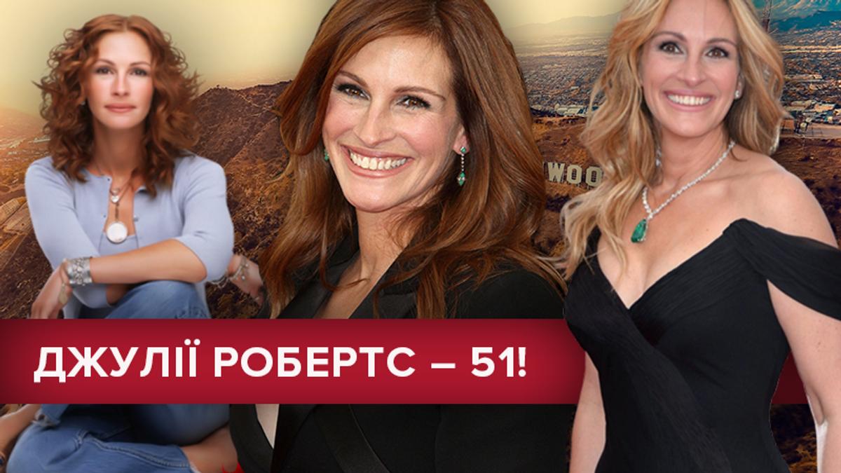 Джулии Робертс – 51! Пятерка интересных фактов из жизни актрисы