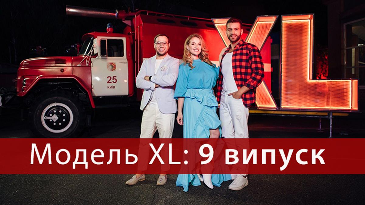 Модель XL 2 сезон 9 выпуск - смотреть онлайн 9 выпуск 30 октября