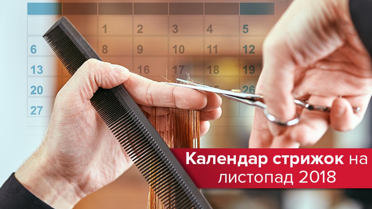 Календар стрижок на листопад 2018 - коли стригти волосся