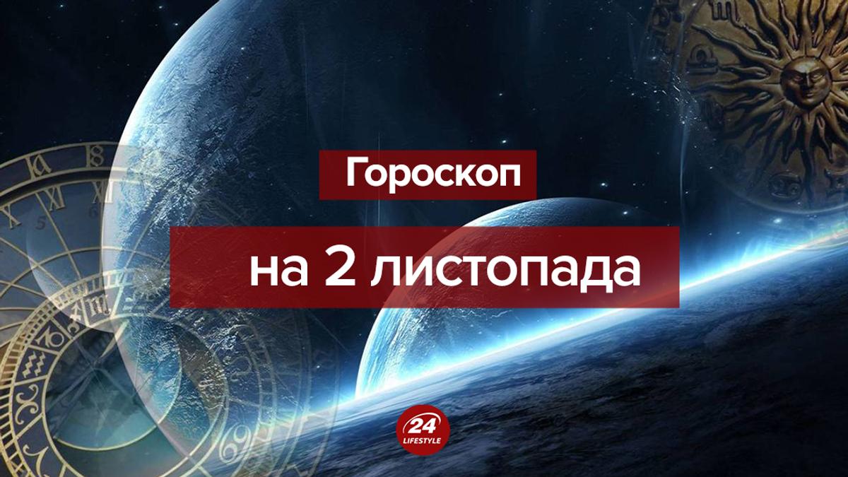 Гороскоп на 2 листопада 2018 - гороскоп для всіх знаків