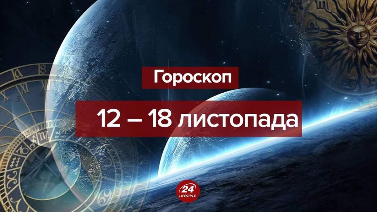 Гороскоп на неделю 12 – 18 ноября 2018 для всех знаков Зодиака