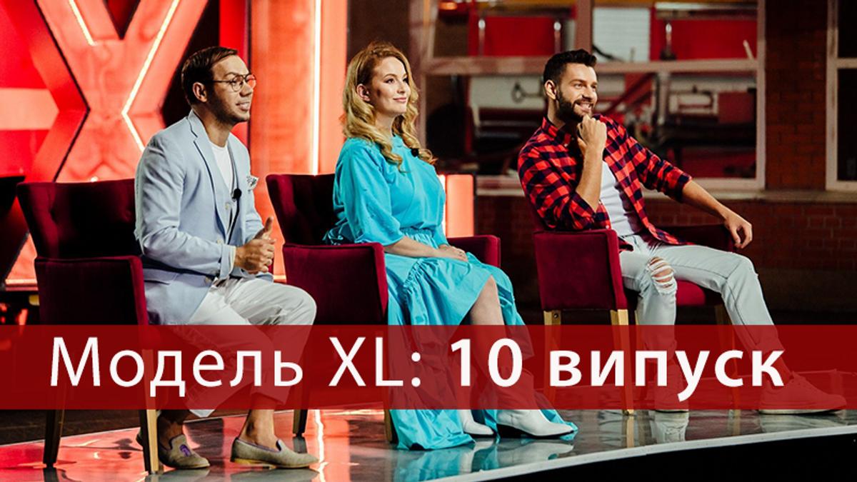 Модель XL 2 сезон 10 випуск - дивитися онлайн 10 випуск