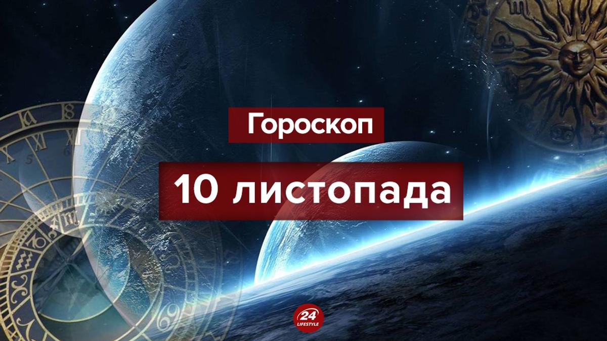Гороскоп на 10 ноября для всех знаков зодиака