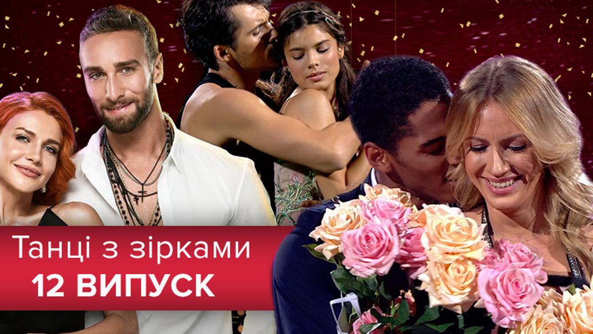 """""""Танці з зірками 2018"""" 12 випуск: дивитись онлайн"""
