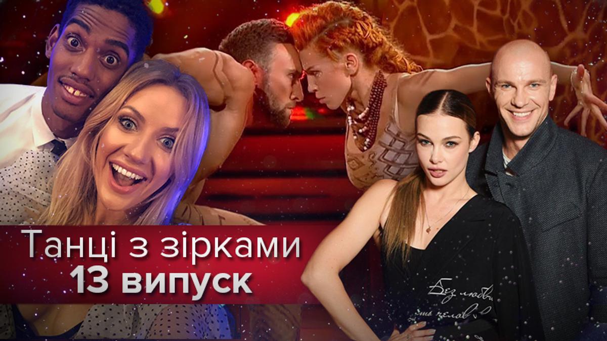 Танцы со звездами - 18.11.2018 - смотреть 13 выпуск онлайн