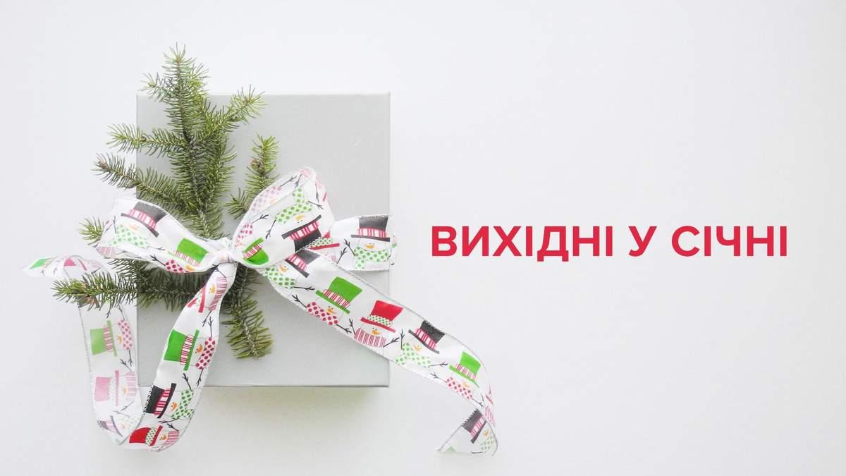 Вихідні у січні 2019 Україна - святкові та вихідні дні - календар