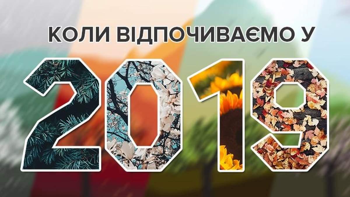 Выходные 2019 в Украине - календарь праздников 2019 - Кабмин