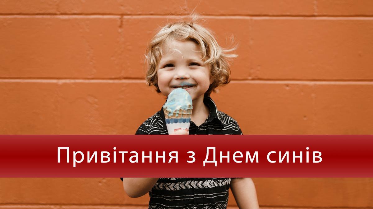 День синів 2019 – привітання з Днем сина в Україні 22 листопада