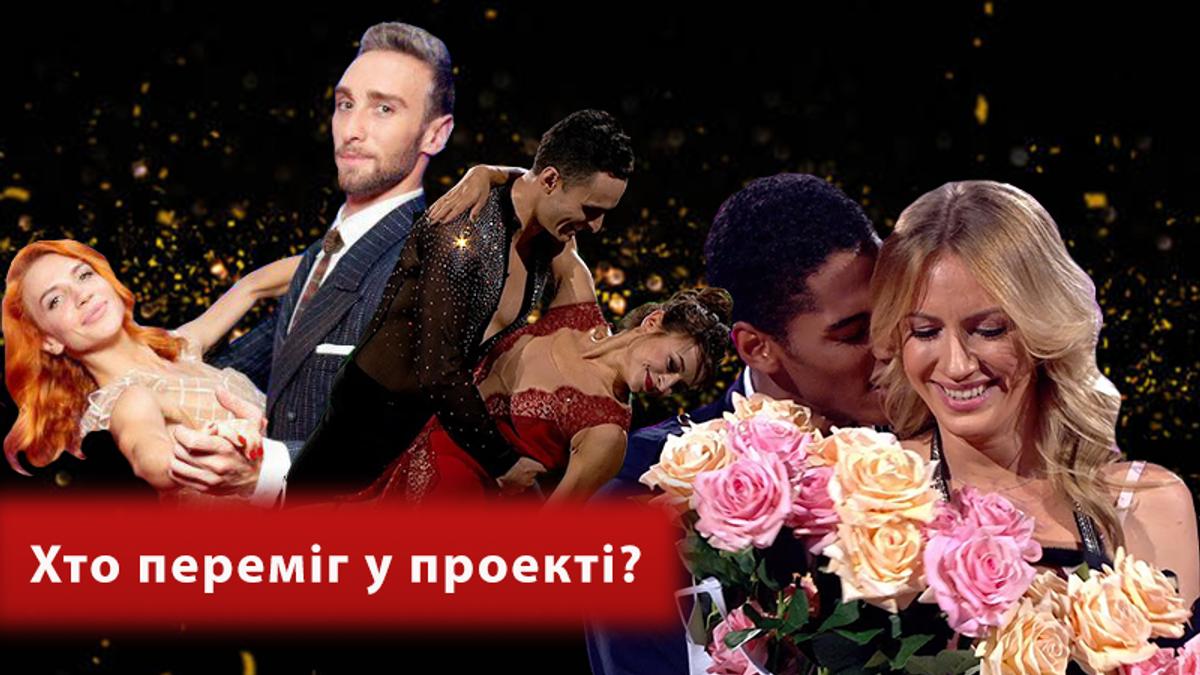Победитель Танцы со звездами 2018 Игорь Ласточкин и Гвоздева