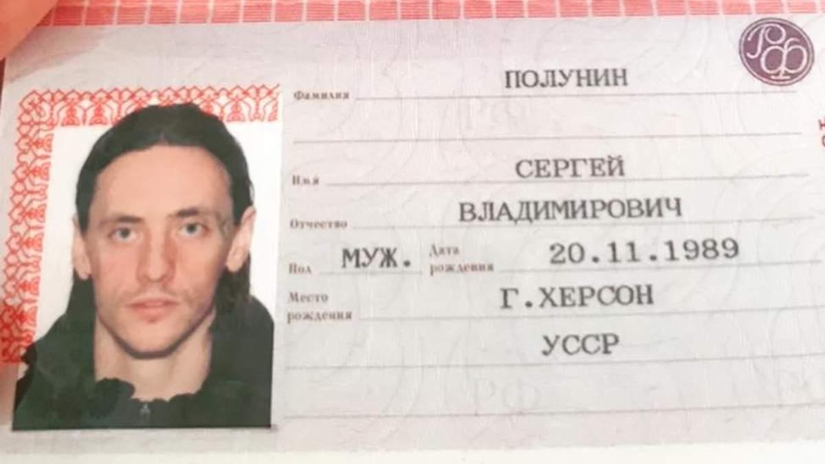 Сергій Полунін отримав громадянство Росії