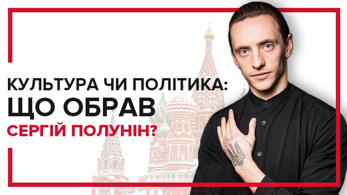 Як оскандалився Сергій Полунін: підтримка Росії, татуювання з Путіним і російський паспорт