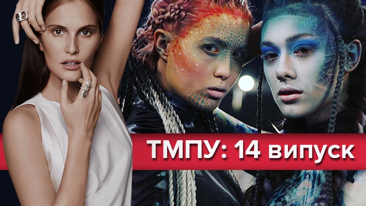 Топ-модель по-українськи 14 випуск - дивитися онлайн 2 сезон