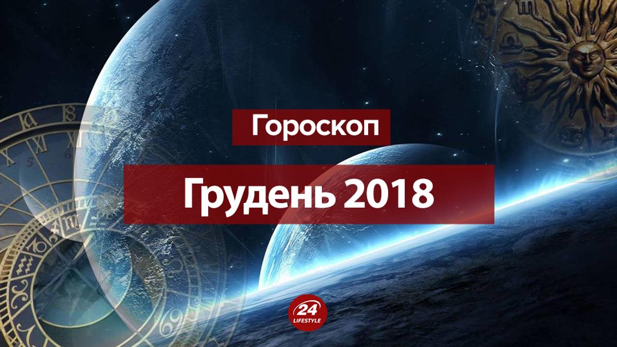 Гороскоп на грудень 2018 - гороскоп всіх знаків на гурдень 2018