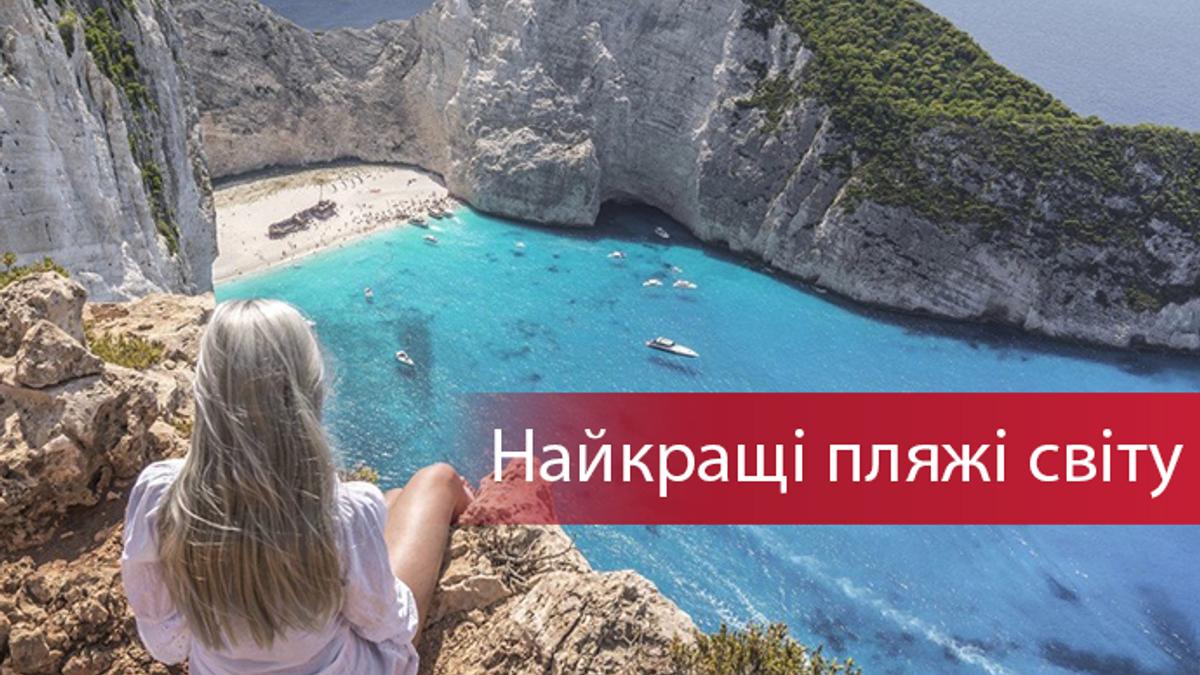 Пакуем чемоданы: специалисты назвали 50 лучших пляжей мира