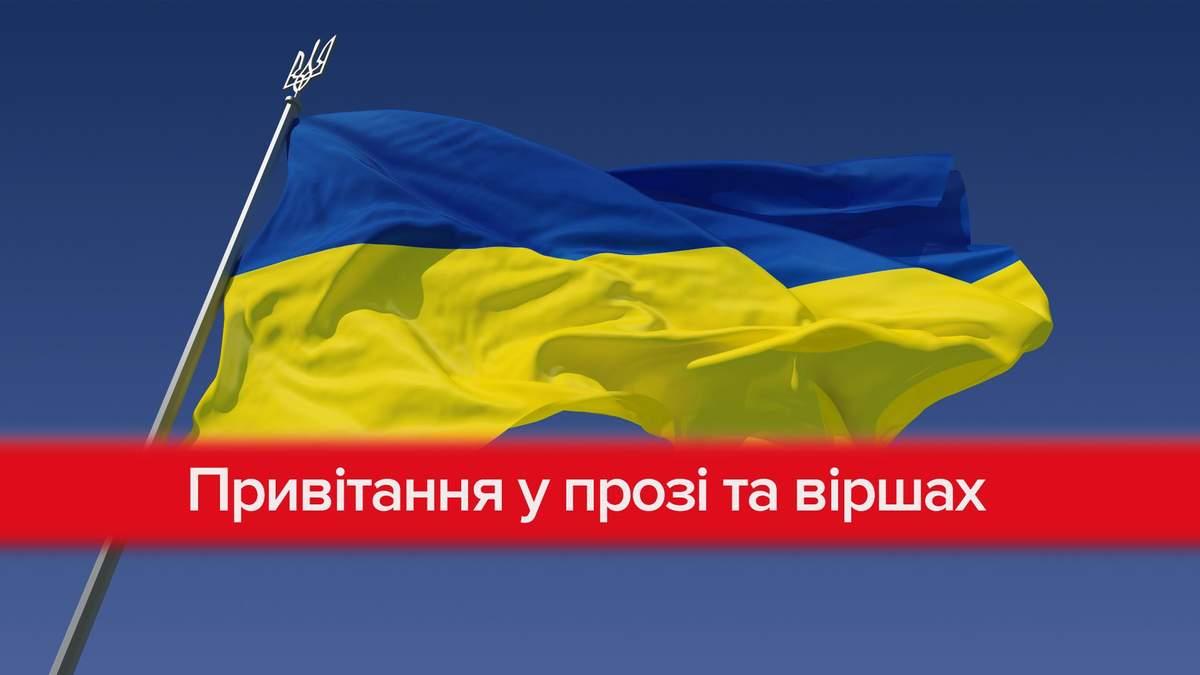 С Днем Вооруженных Сил Украины 2019 поздравления – проза, стихи