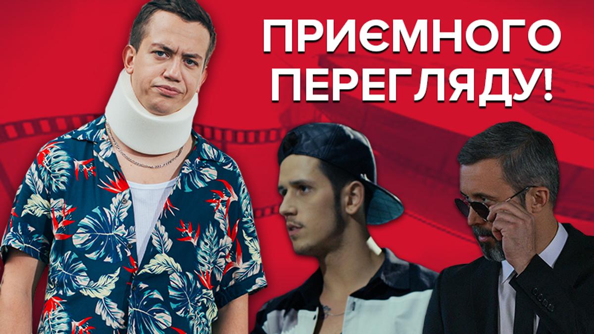 Фильмы 2019 - список украинских фильмов и трейлеры 2019 - онлайн