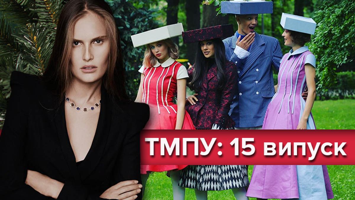 Топ-модель по-українськи 2 сезон - 07.12.2018 - дивитися онлайн 15 випуск