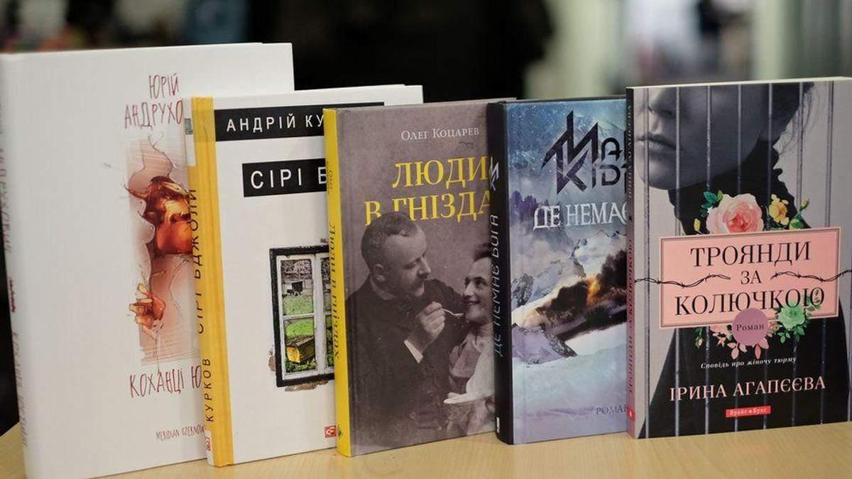 ВВС визначили українських фіналістів Книги року 2018