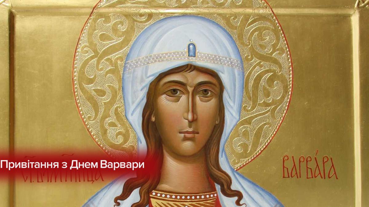 З Днем ангела Варвари 2020 – привітання з Днем Святої Варвари 2019