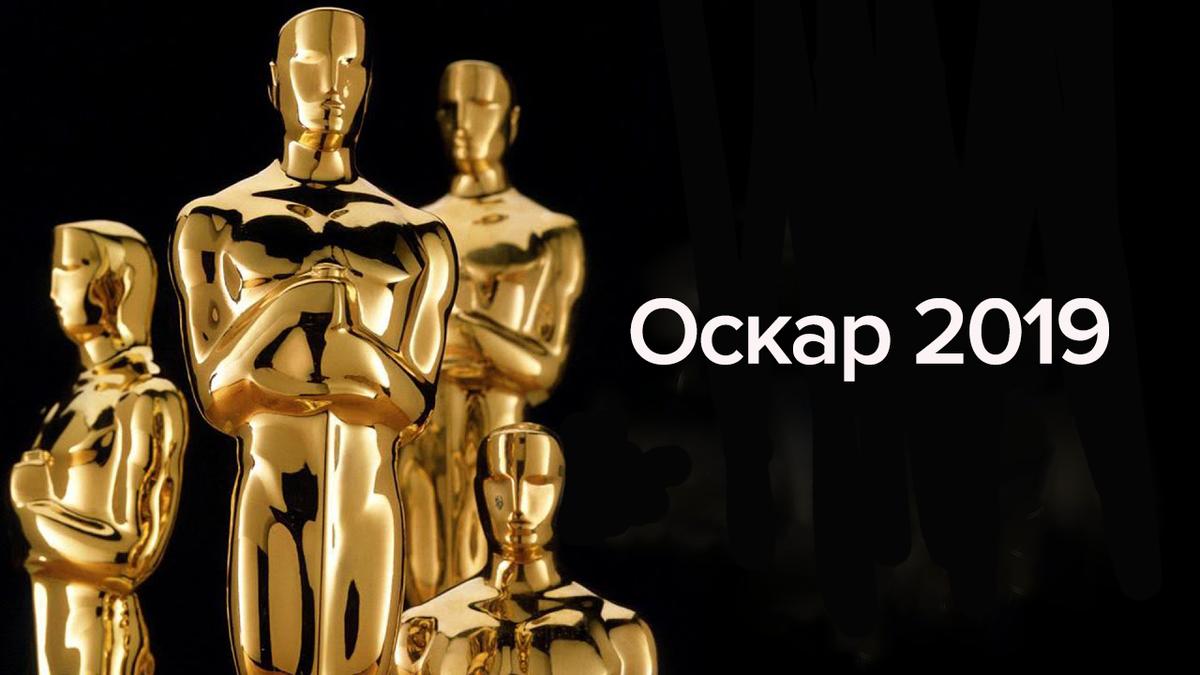 Оскар 2019: номінанти кінопремії - список претендентів на Оскар 2019