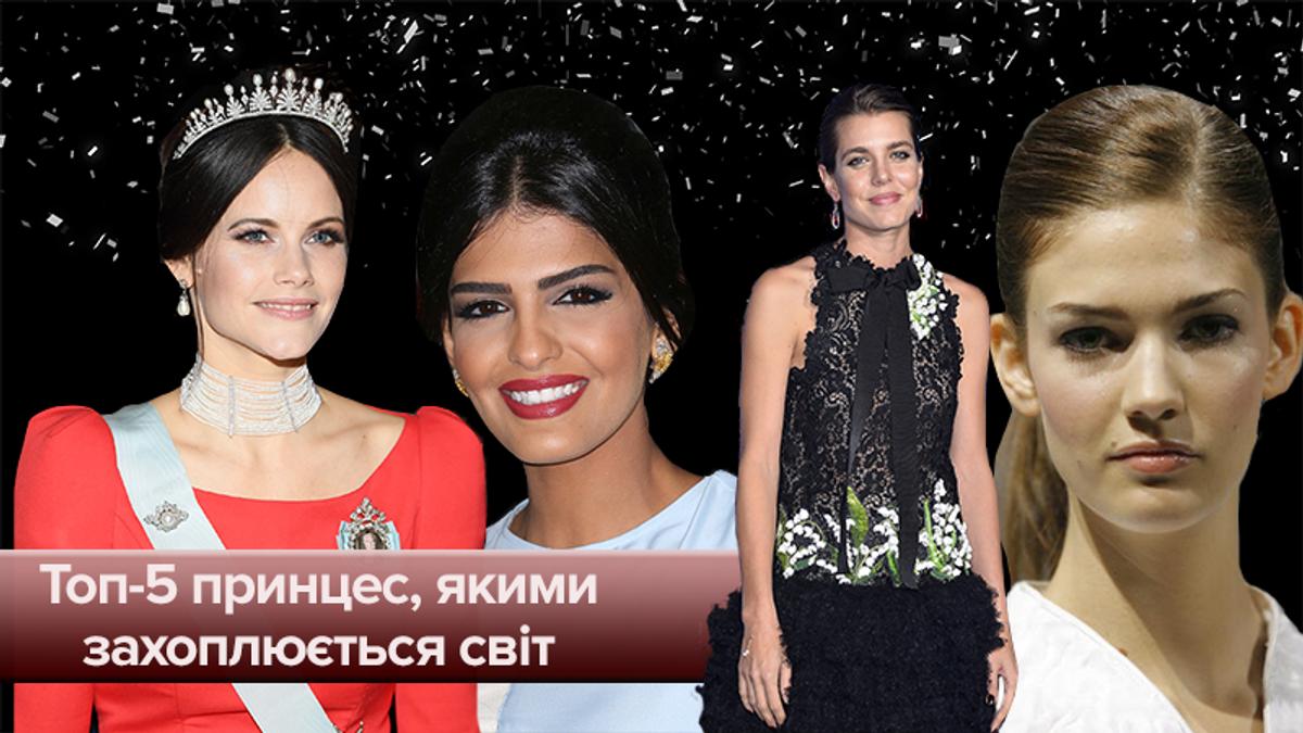 Не Меган Маркл єдиною: топ-5 принцес, якими захоплюється світ
