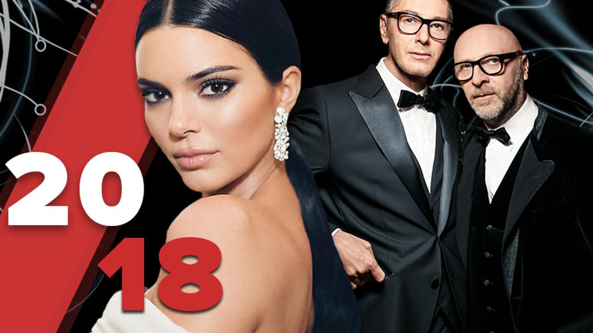 Найгучніші скандали в модній індустрії у 2018 році