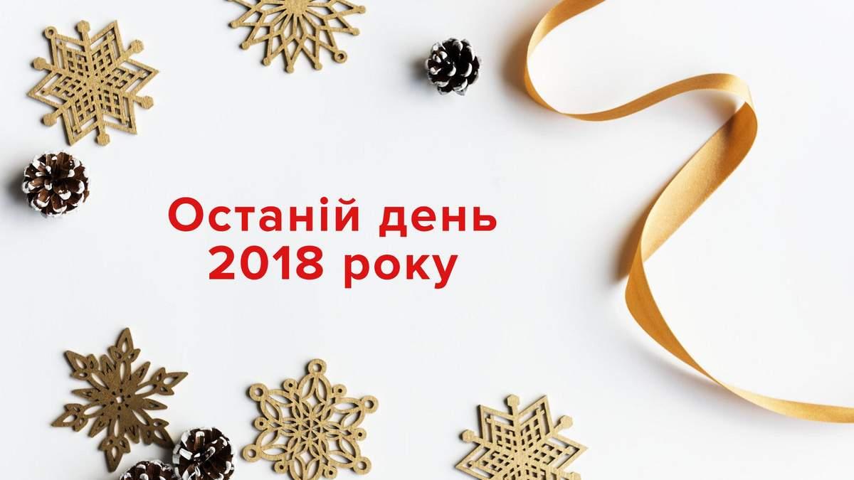 31 грудня 2018 – свято Новий рік 2019 в Україні, що не можна робити 31 грудня 2018