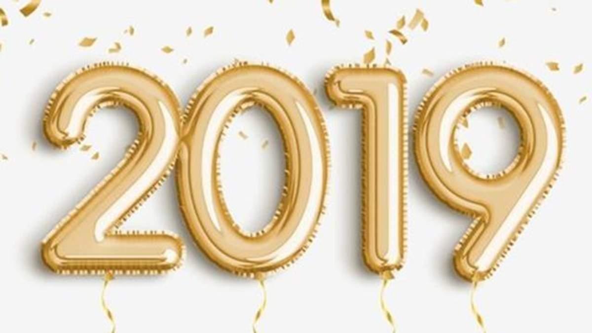 З Новим роком 2019 - картинки: привітання з Новим роком 2019