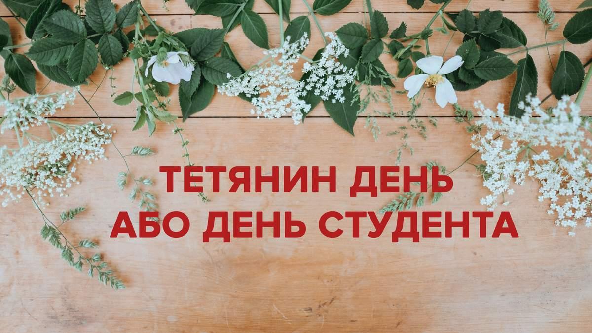 Татьянин день 2020: дата праздника – когда День Татьяны 2020 в Украине