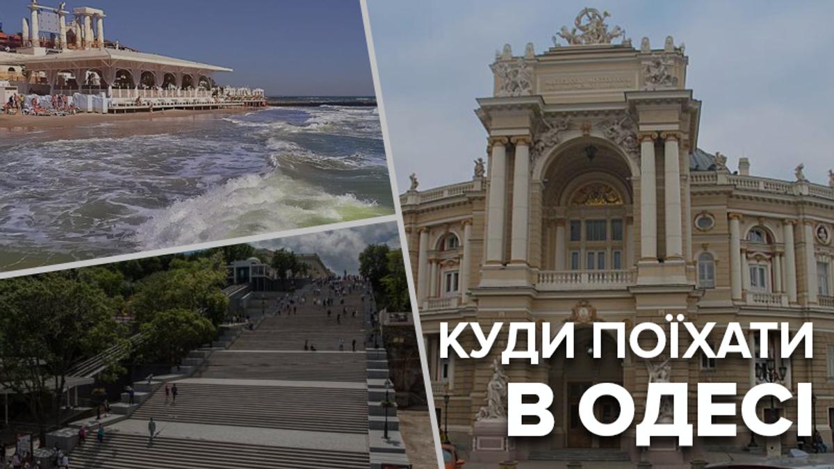 Куди піти в Одесі у 2019 - чарівні місця Одеси де варто погуляти