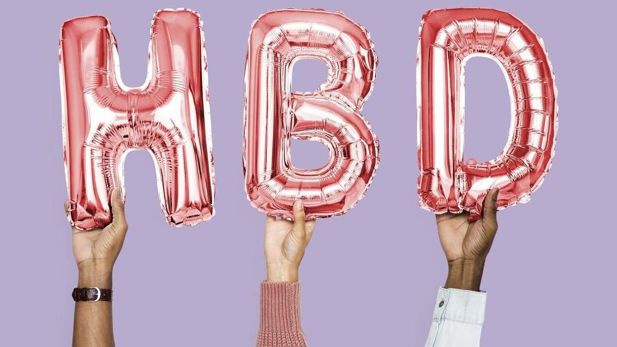 Привітання з Днем народження колезі - вітання з Днем народження в прозі, віршах