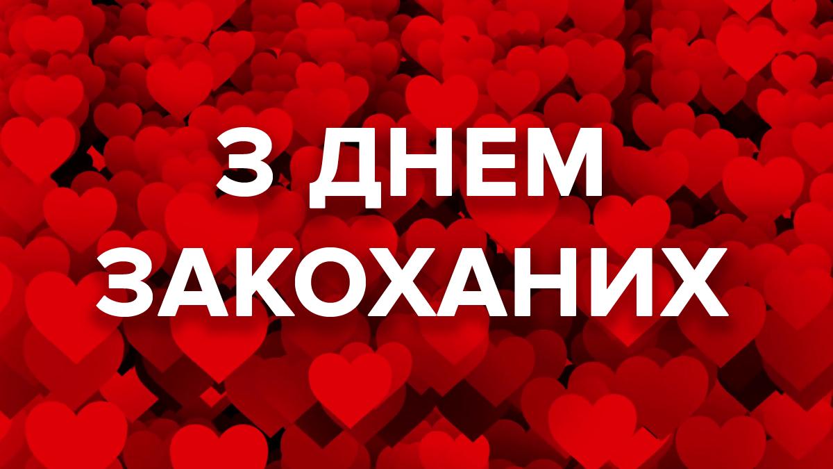 14 февраля 2019 Киев - афиша на День Святого Валентина в Киеве 2019
