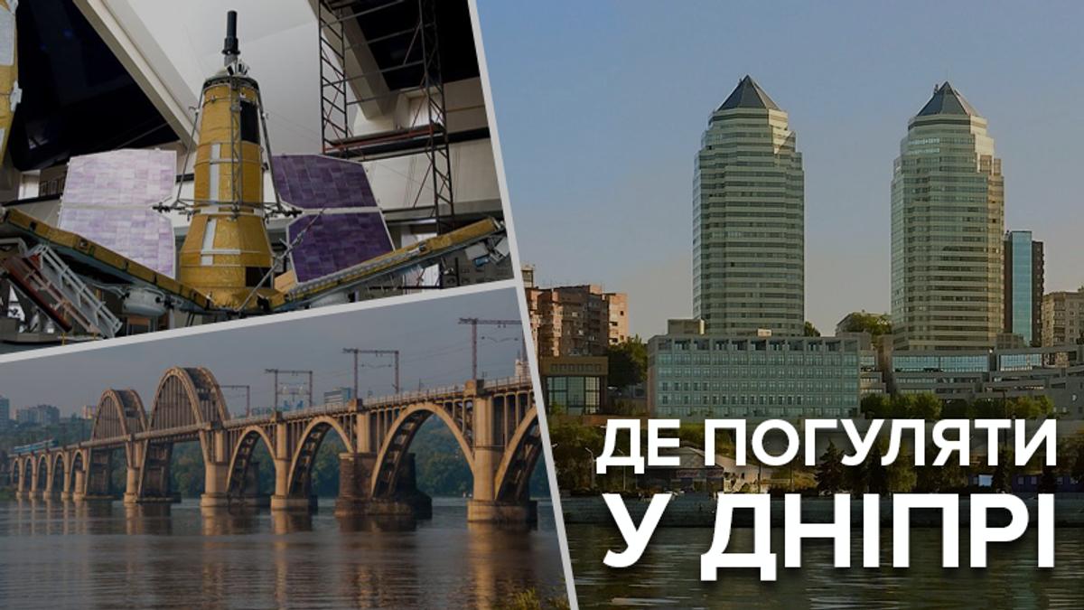 Куди піти у Дніпрі у 2020 – кращі місця Дніпра де варто погуляти